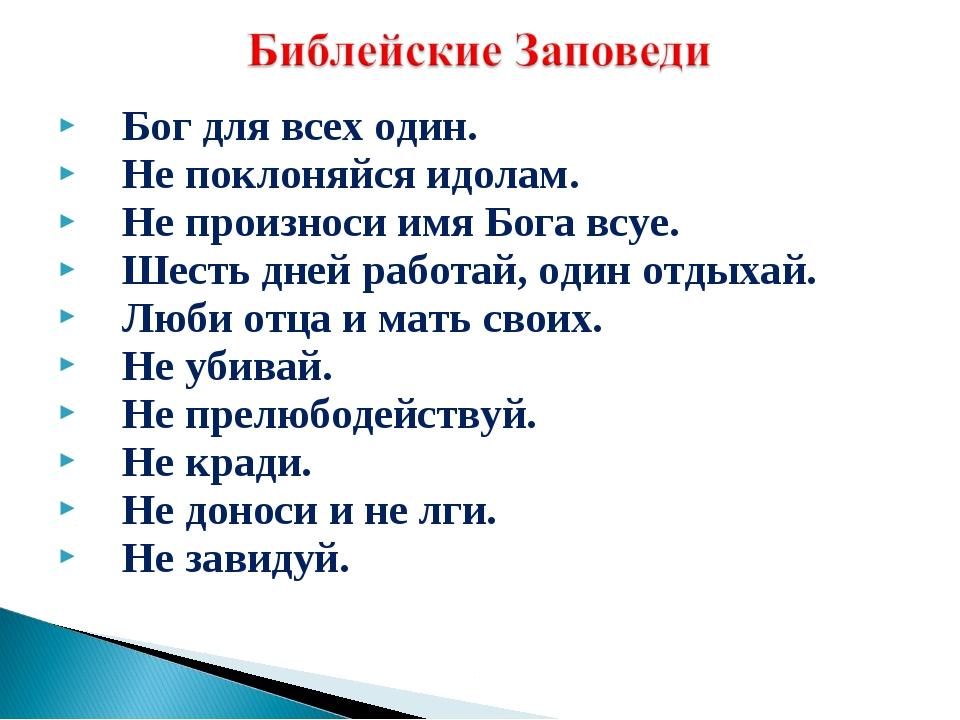 Бог для всех один. Не поклоняйся идолам. Не произноси имя Бога всуе. Шесть дн...