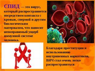 СПИД — это вирус, который распространяется посредством контакта с кровью, спе