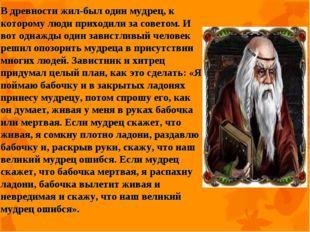 В древности жил-был один мудрец, к которому люди приходили за советом. И вот
