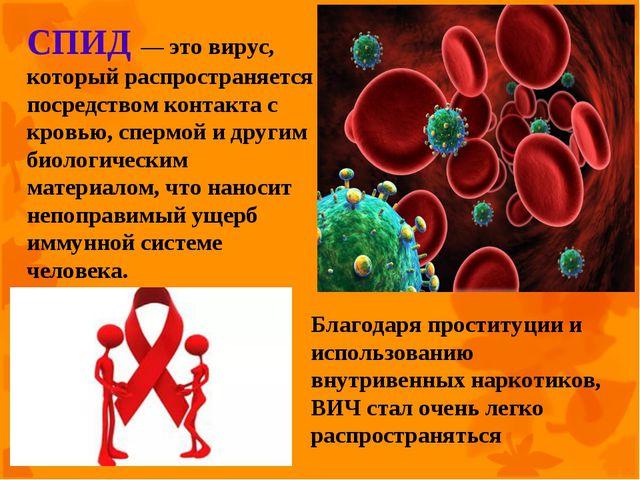 СПИД — это вирус, который распространяется посредством контакта с кровью, спе...