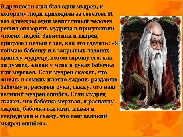 В древности жил-был один мудрец, к которому люди приходили за советом. И вот...