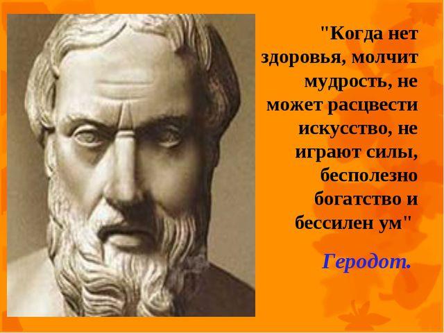 """""""Когда нет здоровья, молчит мудрость, не может расцвести искусство, не играют..."""