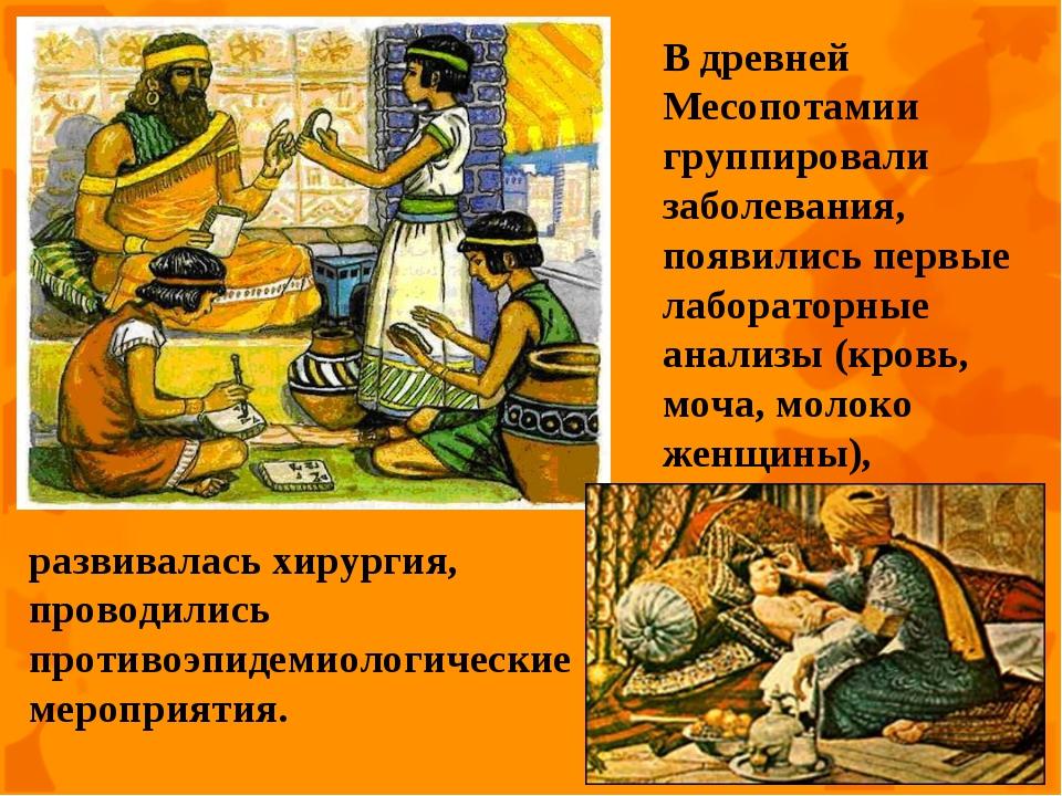В древней Месопотамии группировали заболевания, появились первые лабораторные...