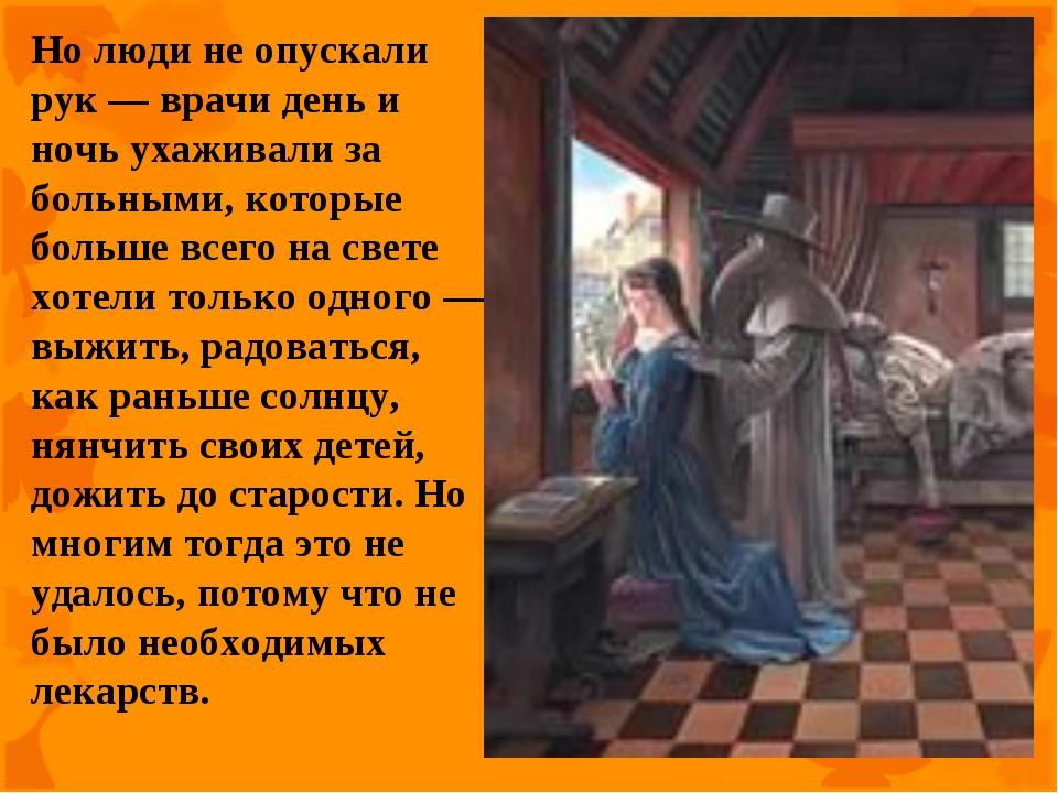 Но люди не опускали рук — врачи день и ночь ухаживали за больными, которые бо...