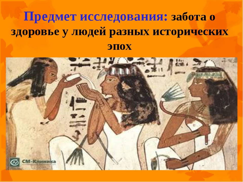 Предмет исследования: забота о здоровье у людей разных исторических эпох