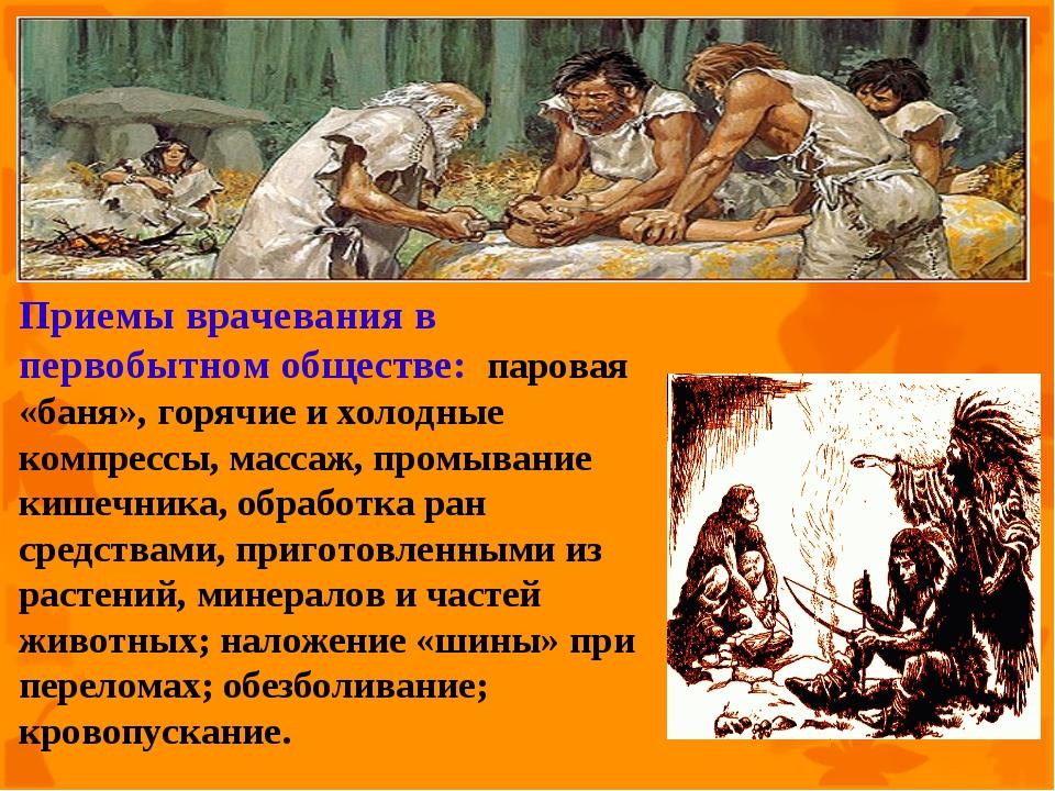 Приемы врачевания в первобытном обществе: паровая «баня», горячие и холодные...