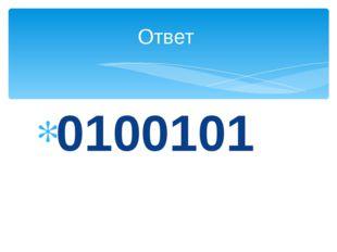 0100101 Ответ