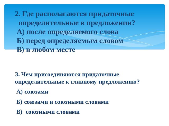 3. Чем присоединяются придаточные определительные к главному предложению? А)...