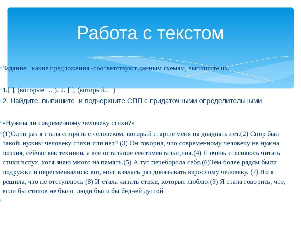 Задание: какие предложения -соответствуют данным схемам, выпишите их.  1.[ ]...