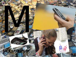 М мобильник