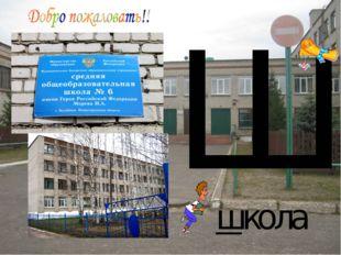 Ш школа
