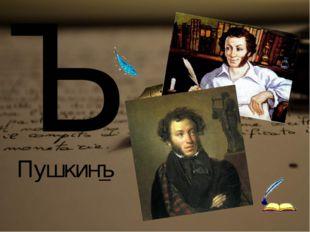 Ъ Пушкинъ