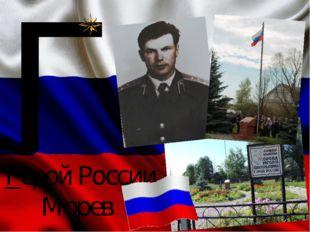 Г Герой России Морев