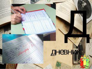 Д дневник