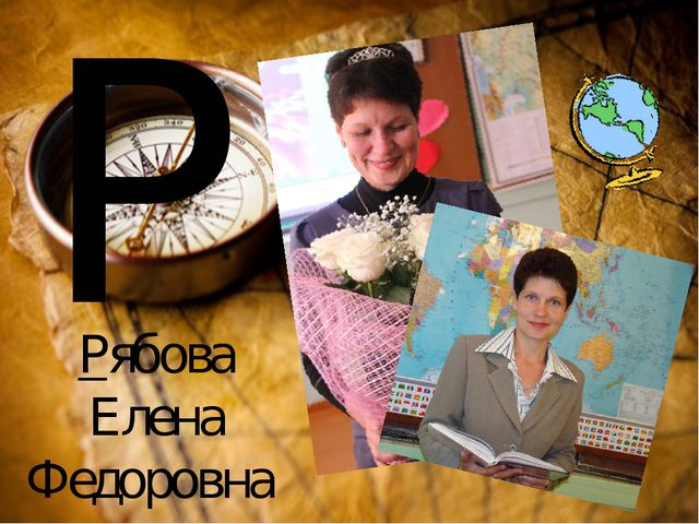 Р Рябова Елена Федоровна