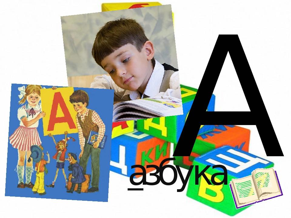 А азбука