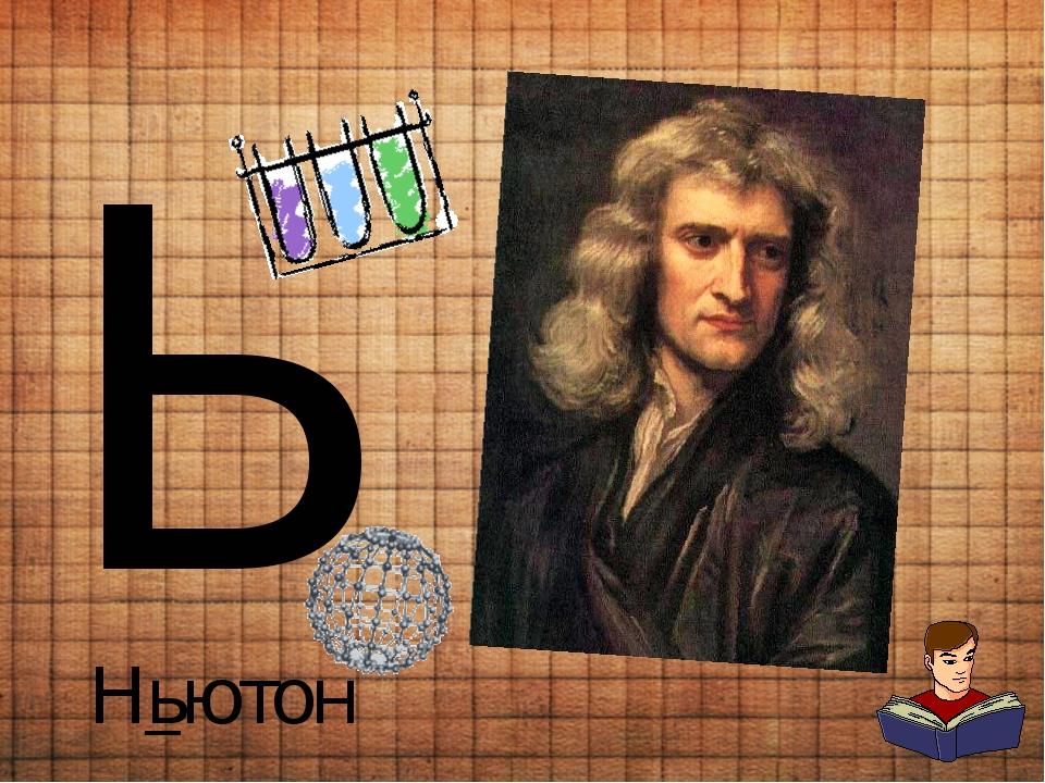 Ь Ньютон