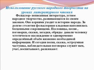 Использование русского народного творчества на уроках литературного чтения Фо