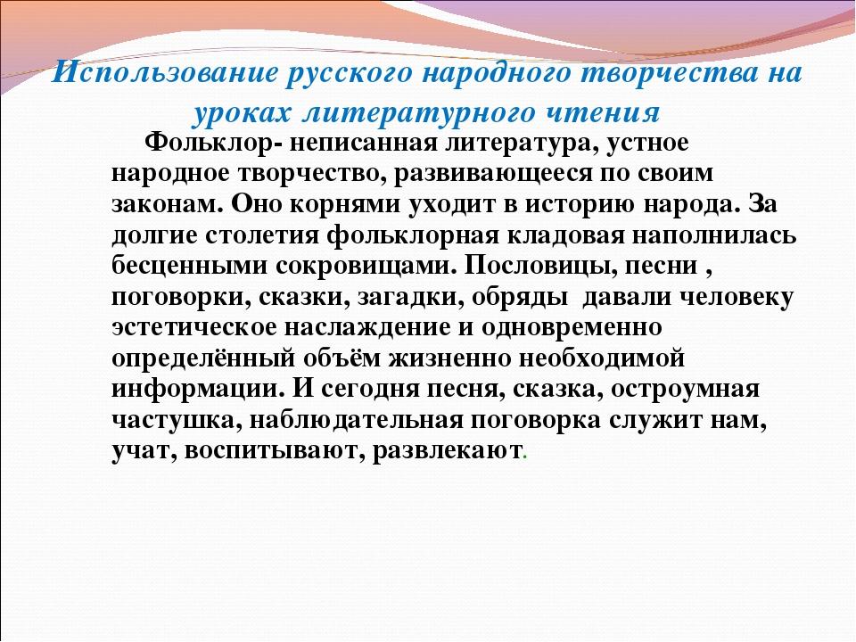 Использование русского народного творчества на уроках литературного чтения Фо...
