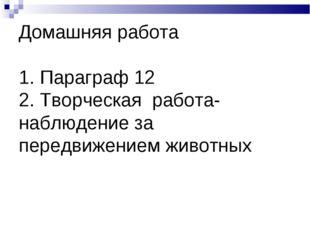 Домашняя работа 1. Параграф 12 2. Творческая работа- наблюдение за передвижен