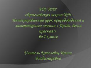 ГОУ ЛНР «Артемовская школа № 9» Интегрированный урок природоведения и литерат