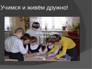 Учимся и живём дружно!