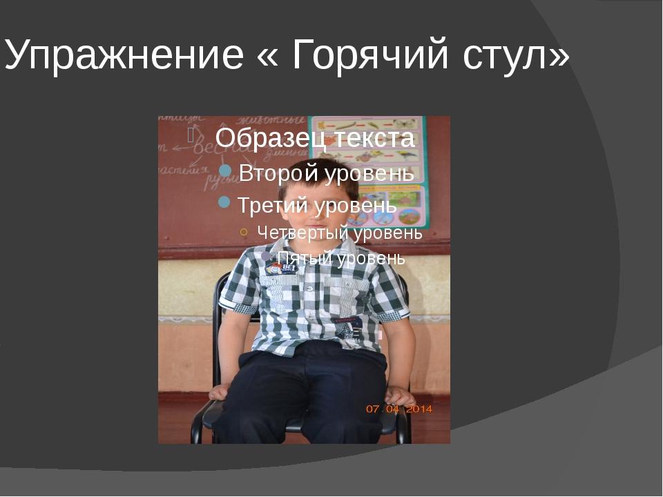 Упражнение « Горячий стул»