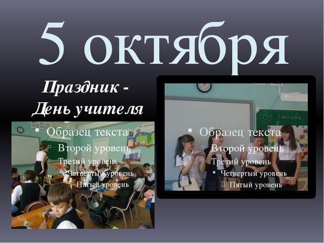 5 октября Праздник - День учителя