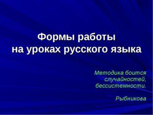 Формы работы на уроках русского языка Методика боится случайностей, бессистем