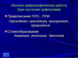Лексико-орфографическая работа (при изучении орфограмм) Правописание ПРЕ-, ПР