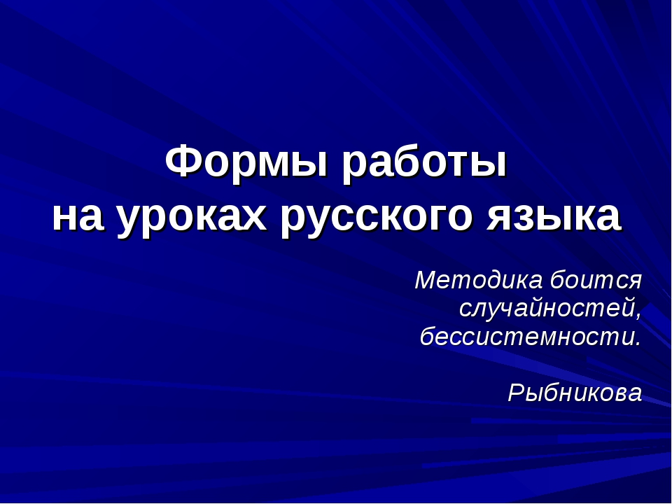 Формы работы на уроках русского языка Методика боится случайностей, бессистем...