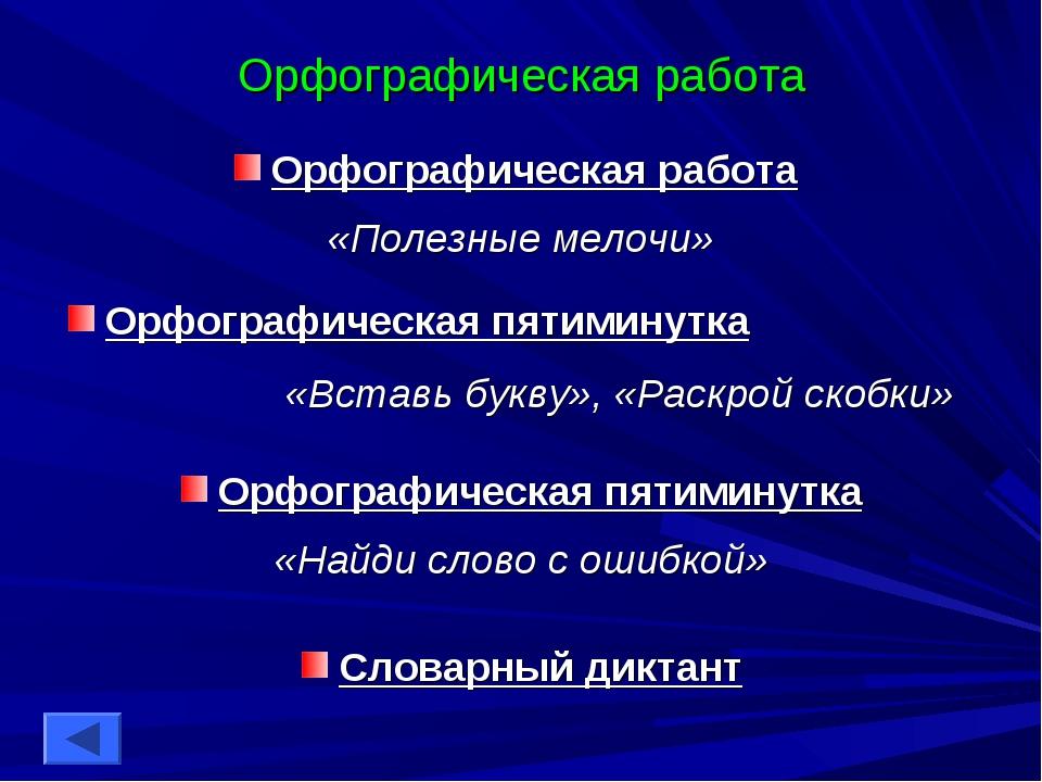 Орфографическая работа Орфографическая работа «Полезные мелочи» Орфографическ...