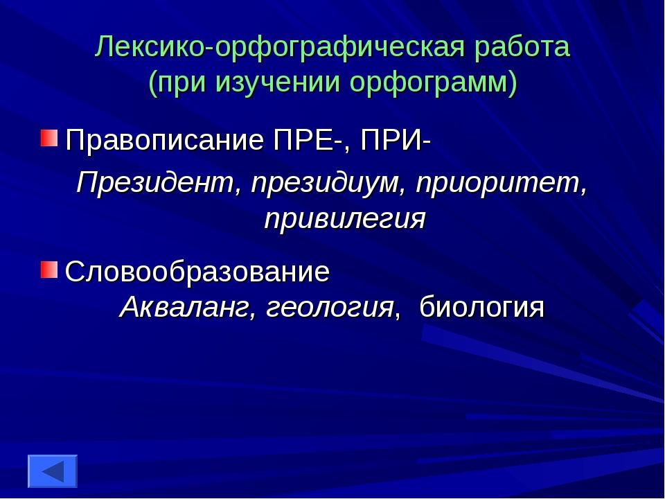Лексико-орфографическая работа (при изучении орфограмм) Правописание ПРЕ-, ПР...