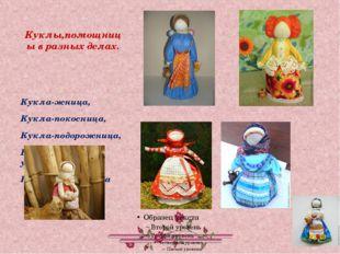 Куклы,помощницы в разных делах. Кукла-жница, Кукла-покосница, Кукла-подорожни