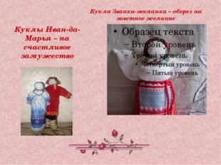 Кукла Званка-желанка – оберег на заветное желание Куклы Иван-да-Марья – на сч