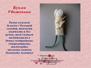 Кукла Убоженька Таких куколок делали с большой головой, тонкими ножками и без