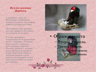 Кукла санница Дарёнка 7 декабря, в день Св. Екатерины, начинались шумные гуля
