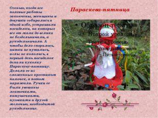 Параскева-пятница Осенью, когда все полевые работы закончены, женщины и девуш