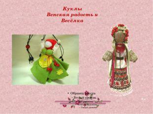 Куклы Вепская радость и Весёлка