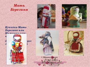 Мать Берегиня Куколка Мать-Берегиня или Мамушка или кукла-мамка делалась на о