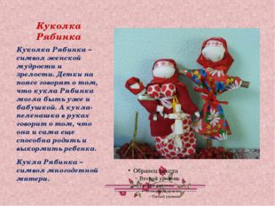 Куколка Рябинка Куколка Рябинка – символ женской мудрости и зрелости. Детки н