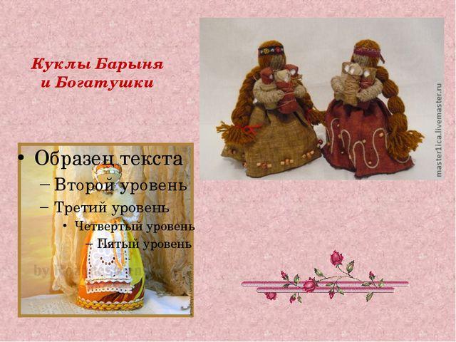 Куклы Барыня и Богатушки