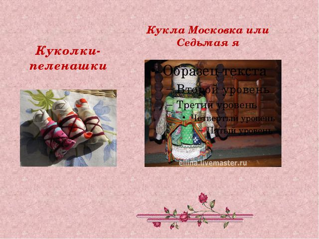 Кукла Московка или Седьмая я Куколки-пеленашки