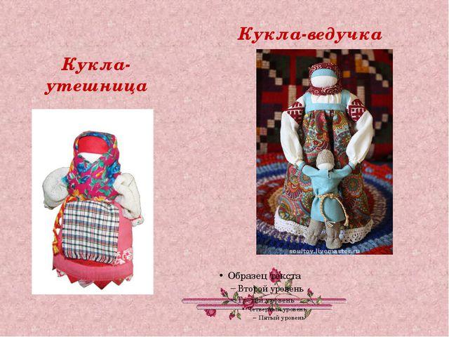Кукла-ведучка Кукла-утешница