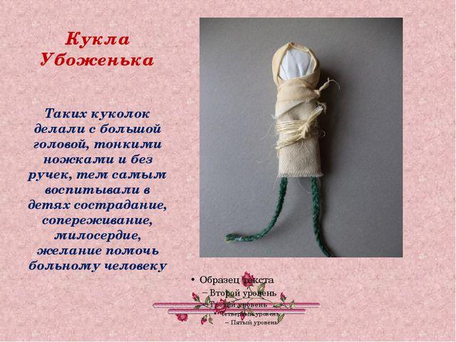 Кукла Убоженька Таких куколок делали с большой головой, тонкими ножками и без...