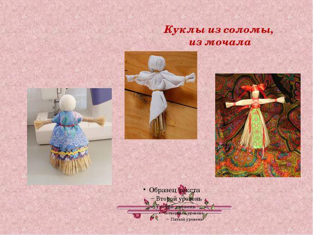 Куклы из соломы, из мочала Кукла Масленница