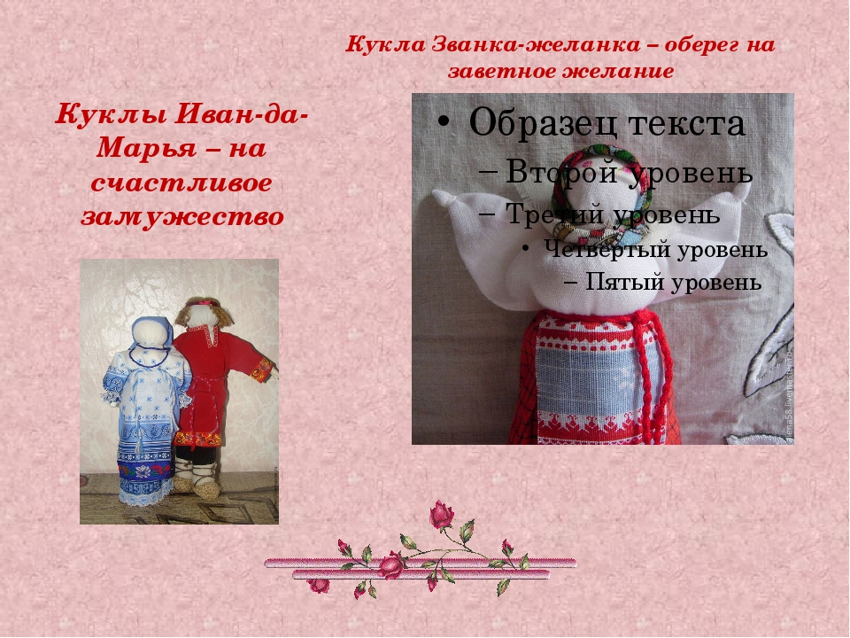 Кукла Званка-желанка – оберег на заветное желание Куклы Иван-да-Марья – на сч...