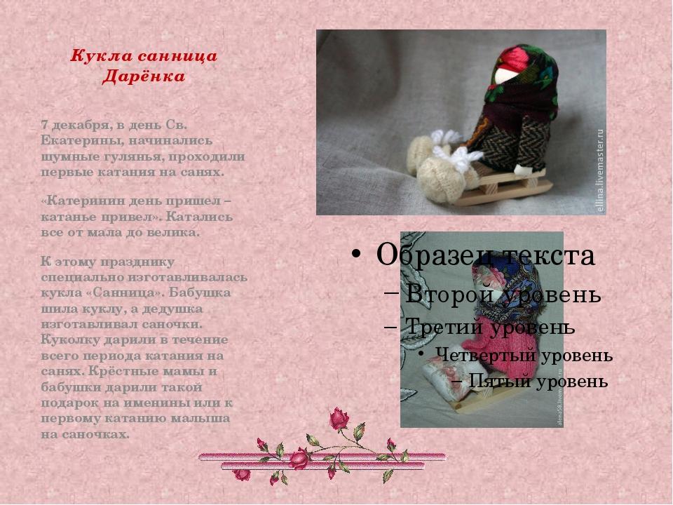 Кукла санница Дарёнка 7 декабря, в день Св. Екатерины, начинались шумные гуля...