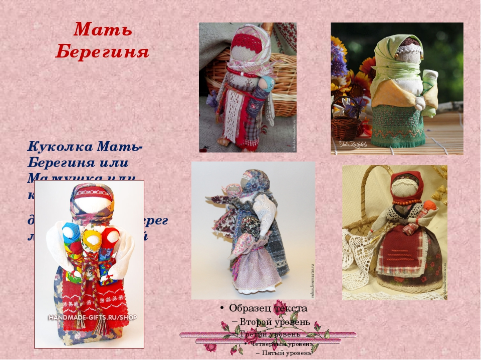 Мать Берегиня Куколка Мать-Берегиня или Мамушка или кукла-мамка делалась на о...