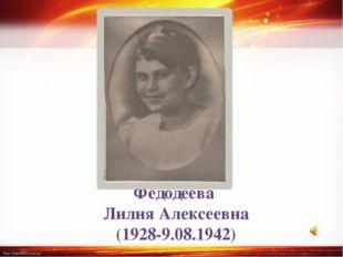 Федодеева Лилия Алексеевна (1928-9.08.1942) http://linda6035.ucoz.ru/